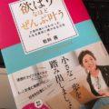 【書評】『欲ばりなほどぜんぶ叶う』を読んで、人生の考え方が変わった。