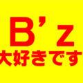 B'z LIVE-GYMで盛り上がる降り付けがある曲 4選+5曲