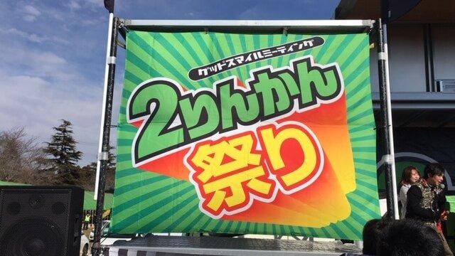 2りんかん祭り