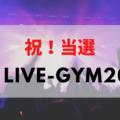 B'z LIVE-GYM2019 幕張メッセのチケットが当選!嬉しい気持ちをお知らせします!