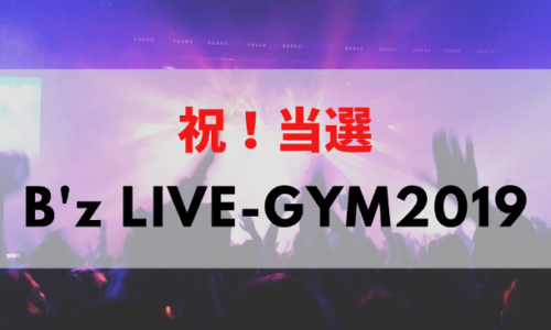 B'z LIVE=GYM当選