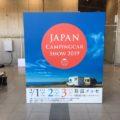 【幕張メッセ】夢は日本一周?ジャパンキャンピングカーショウ2019に行って来ました!