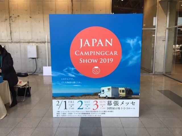 ジャパンキャンピングカーショウ2019