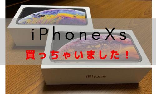 iPhoneXs買いました