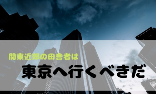東京へ行くべき