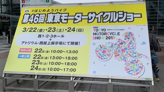 第46回東京モーターサイクルショー