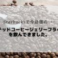 【期間限定】スターバックスでクラフテッドコーヒージェリーフラペチーノを飲んできた感想