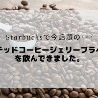 コーヒー豆はスタバで