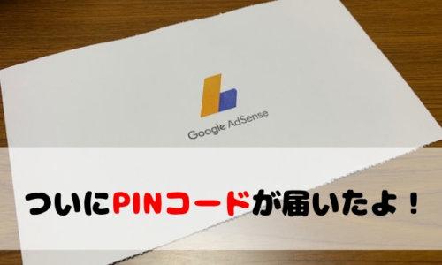 PINコード