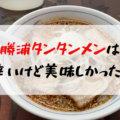 【千葉三大ラーメン】勝浦タンタンメンを『御食事処いしい』で食べてきました。