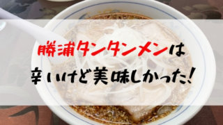 勝浦タンタンメン美味しかった