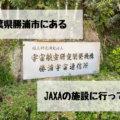 ゴールデンウイークにおすすめ!JAXAの施設『勝浦宇宙通信所』は見学無料ですよ!【千葉県勝浦市】
