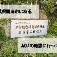 勝浦宇宙通信所の看板