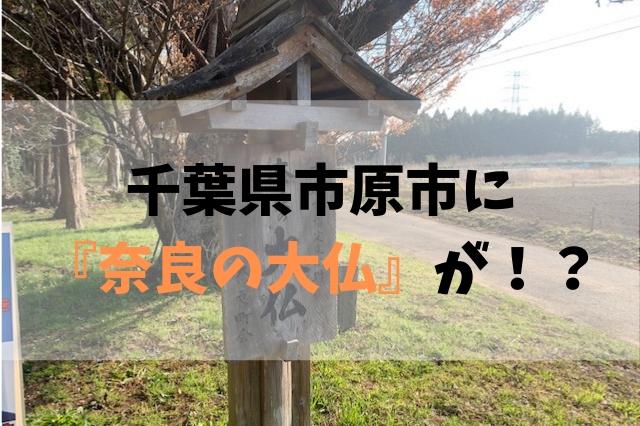 市原市に奈良の大仏
