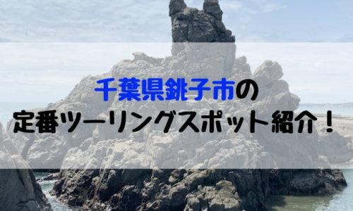 銚子市のスポット紹介