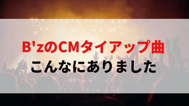 B'zのCMタイアップ曲