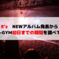 B'z NEWアルバムリリースからLIVE-GYM初日までの期間を調べて驚愕した!
