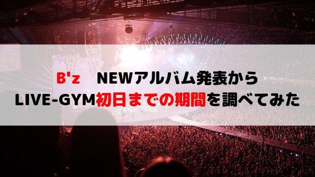 B'zのNEWアルバム発表