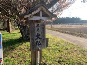 奈良の大仏の看板