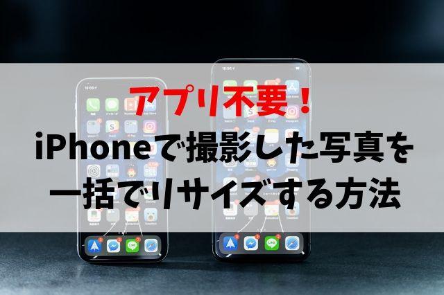 アプリ不要