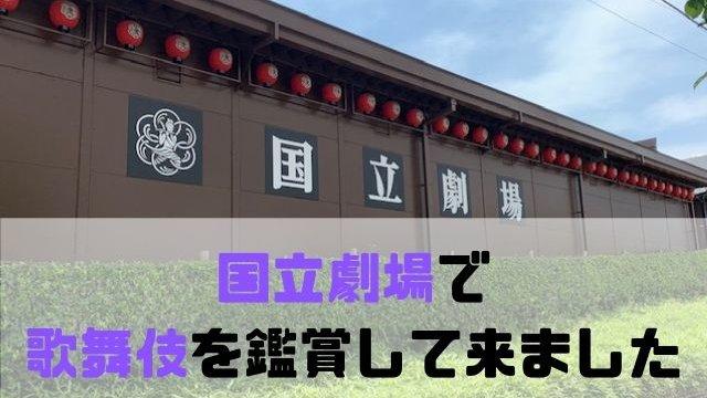 歌舞伎を鑑賞