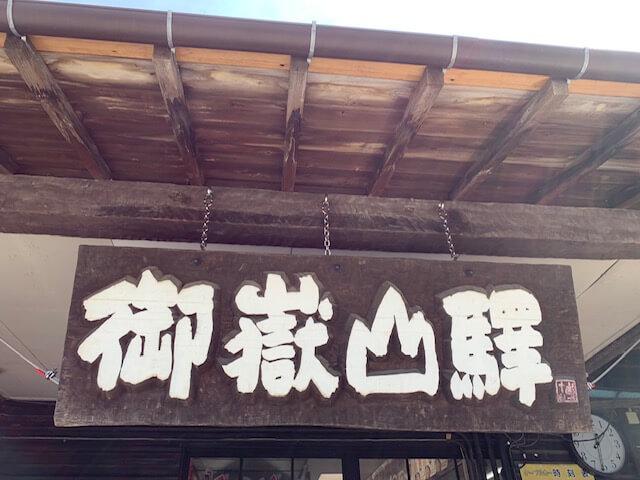 御岳山駅の看板