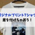 【オリジナルTシャツの作り方】アイロンプリントの手順を解説します!