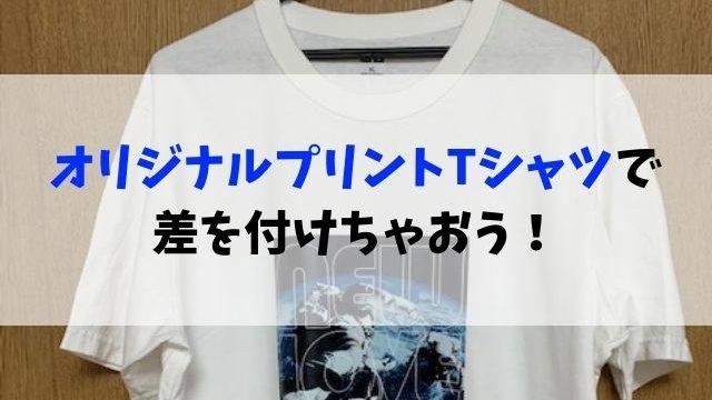originalTシャツ