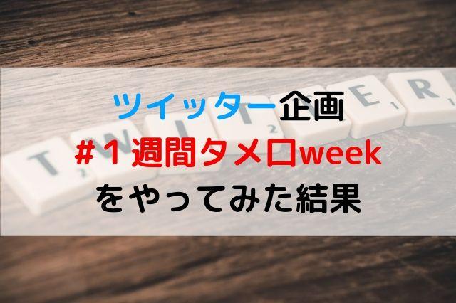 1週間タメ口week