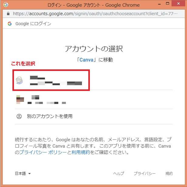Googleで登録