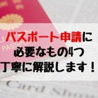 パスポート申請アイキャッチ