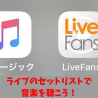 LiveFansアイキャッチ