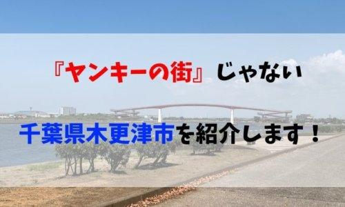 木更津アイキャッチ