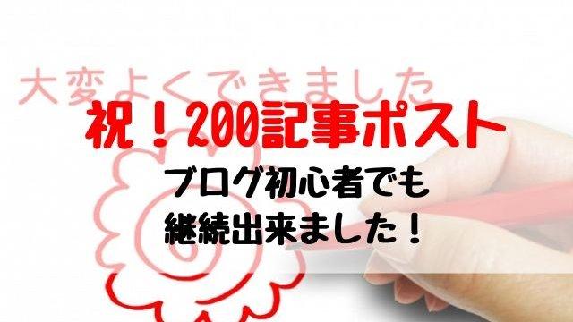 祝!200記事
