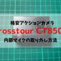 格安アクションカメラ『Crosstour CT8500』の内蔵マイクを取り外してしまう方法。【自己責任でお願いします】