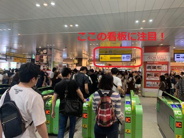 海浜幕張駅改札口
