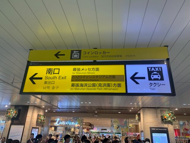 海浜幕張駅 表示板01