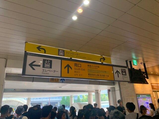 海浜幕張駅 表示板02