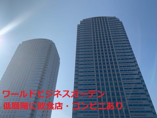 ワールドビジネスガーデン