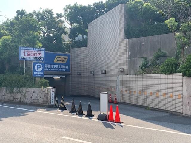 幕張新都心 県営第一 地下駐車場
