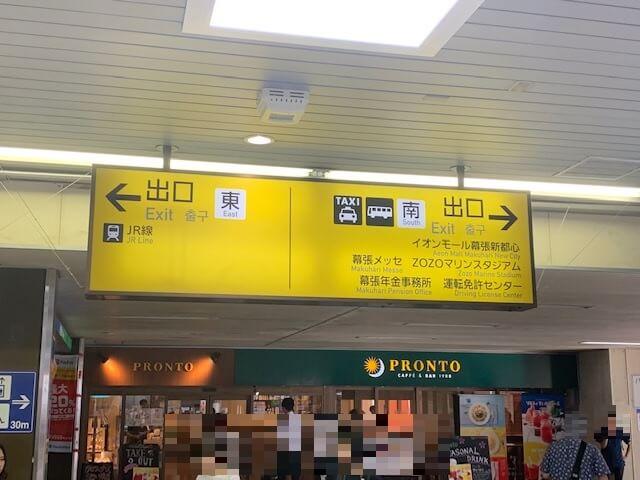 京成の幕張本郷駅