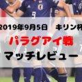 サッカー日本代表 キリン杯 パラグアイ戦マッチレビュー【2019年9月5日】