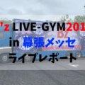 B'z LIVE-GYM2019 Whole Lotta NEW LOVE in幕張メッセ9/4(水)ライブレポート