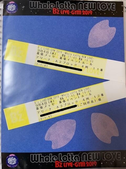 SS席のチケット