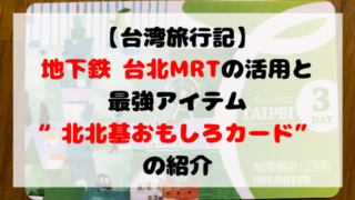 台北MRTのアイキャッチ