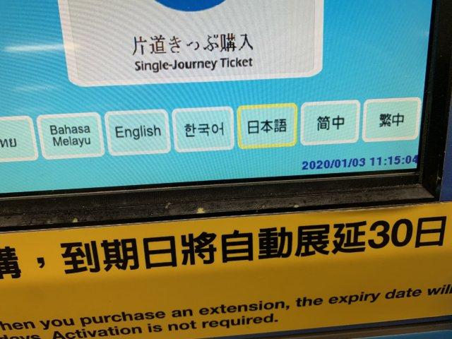 券売機の日本語変換