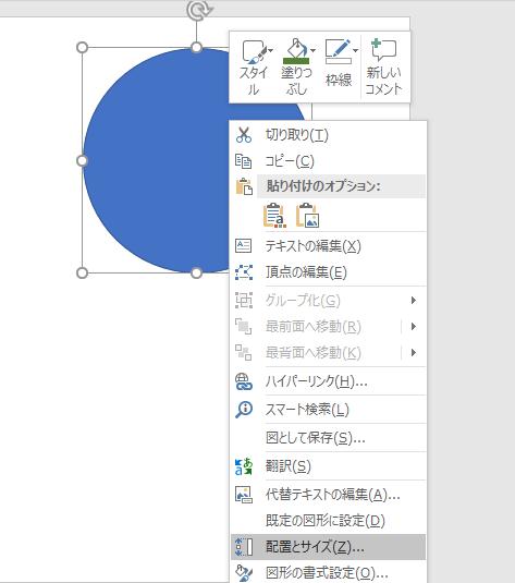 パワポで円を描く