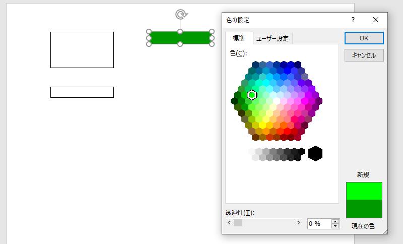 色の付け方