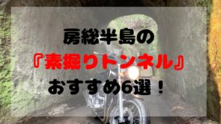 素掘りトンネルアイキャッチ