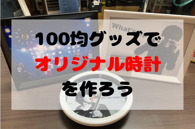 オリジナル時計アイキャッチ